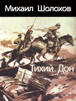 Тихий Дон - Михаил Шолохов