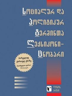 სოციალურ და პოლიტიკურ ტერმინთა ლექსიკონი-ცნობარი - სოციალურ მეცნიერებათა ცენტრი