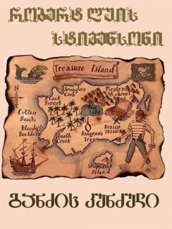 განძის კუნძული - რობერტ ლუის სტივენსონი