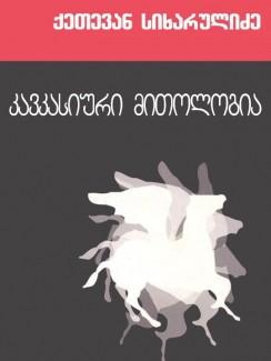 კავკასიური მითოლოგია - ქეთევან სიხარულიძე