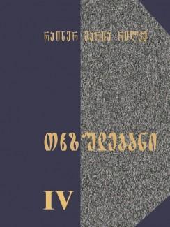 თხზულებანი (ტომი IV) - რაინერ მარია რილკე