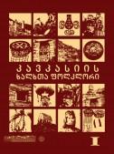 კავკასიის ხალხთა ფოლკლორი (ნაწილი პირველი)