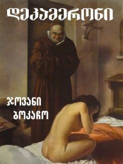 დეკამერონი - ჯოვანი ბოკაჩო
