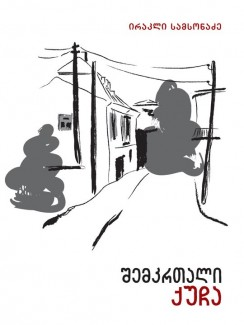 შემკრთალი ქუჩა - ირაკლი სამსონაძე