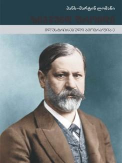 ზიგმუნდ ფროიდი - ჰანს-მარტინ ლომანი