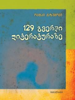 129 გვერდი ლიტერატურაზე - ოქტაი ქაზუმოვი