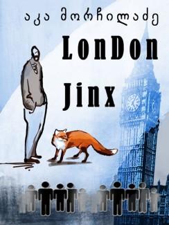 LonDon Jinx - აკა მორჩილაძე