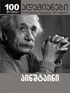 აინშტაინი - შემოქმედი და მეამბოხე - ბანეშ ჰოფმანი